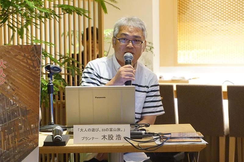 「大人の遊び、33の富山旅。」のプランナー、木股浩氏