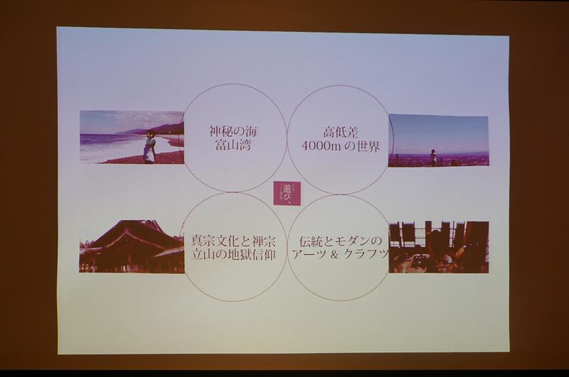 プランナーの視点から見た富山県の魅力