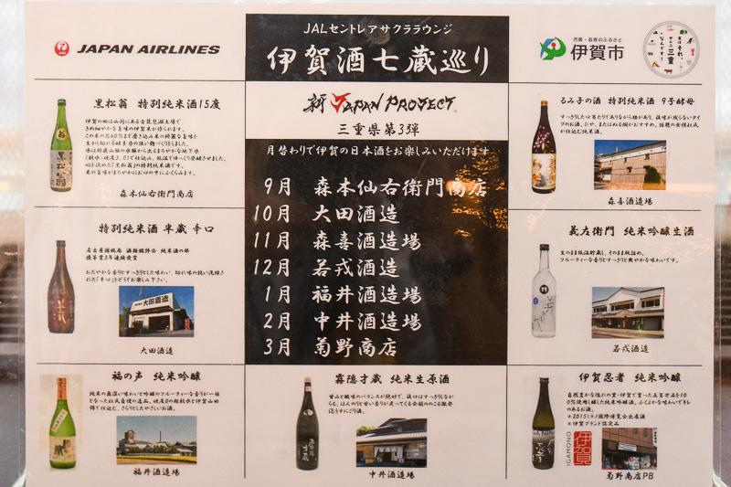 2017年3月まで月替わりで提供される伊賀のお酒