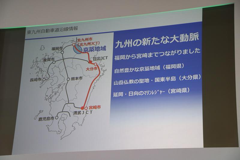 4月24日に全線開通した東九州自動車道