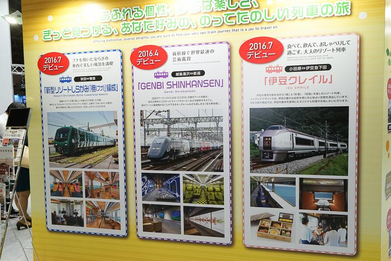 最近デビューした特別列車関連の紹介パネル