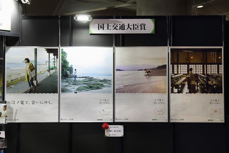 国土交通大臣賞:小田急電鉄「江ノ電で、会いにゆく」