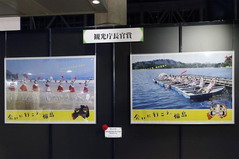 観光庁長官賞:JRグループ「ふくしまデスティネーションキャンペーン」