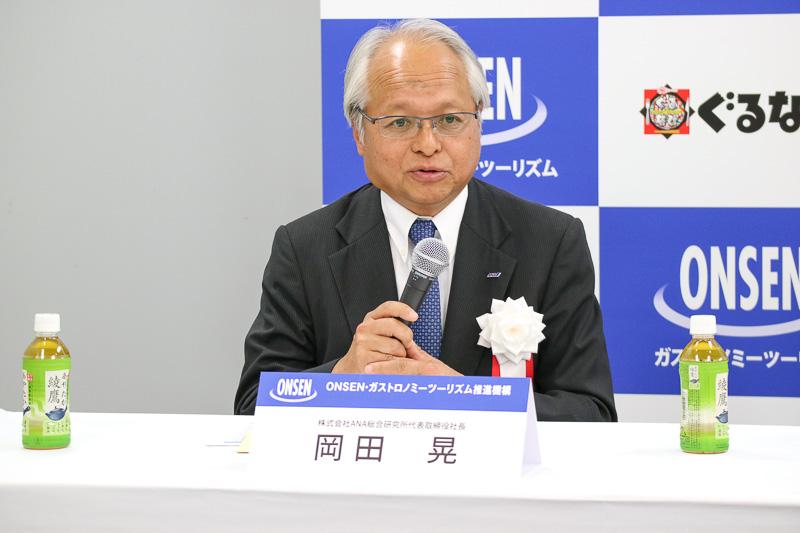 株式会社ANA総合研究所 代表取締役社長 岡田晃氏