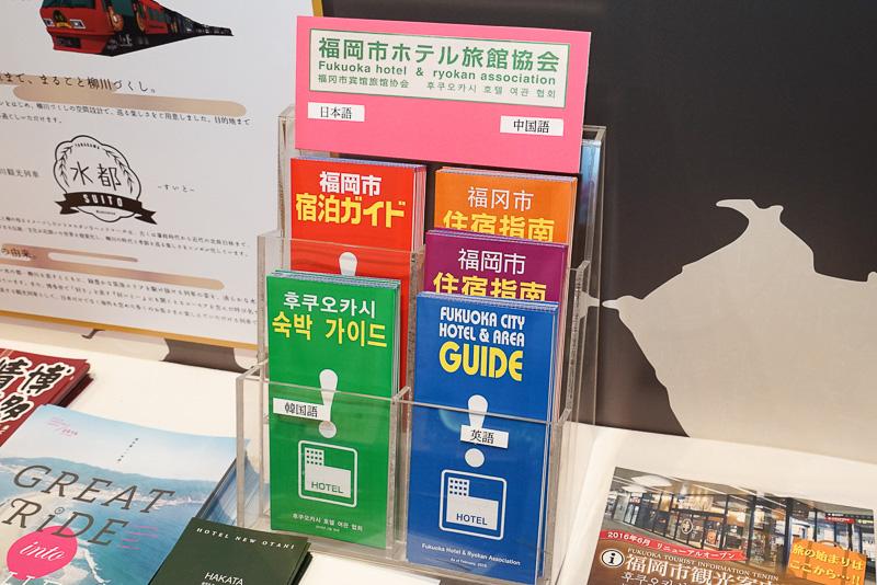 福岡市内のホテル案内の4カ国版。観光案内所に置かれている