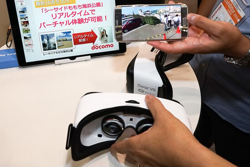 VRにて、福岡市ベイエリアにある「シーサイドももち海浜公園」のリアルタイム映像を見ることができる。スマホの画面は分かりやすく見せてくれたリアルタイム映像