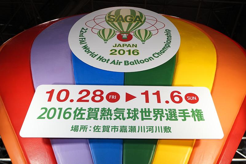 10月28日~11月6日まで「2016佐賀熱気球世界選手権」が行なわれる