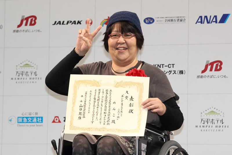 大賞:大阪府 のんこさん