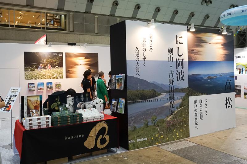 にし阿波~剣山・吉野川観光圏と高松市の合同ブース