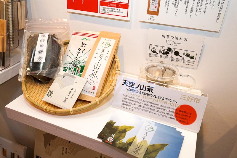 三好の山間部に自生するブランド茶「天空ノ山茶」などのお茶