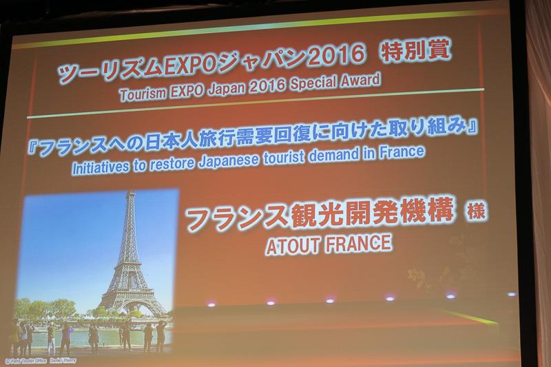 ツーリズムEXPOジャパン2016特別賞に選ばれた「フランスへの日本人旅行需要回復に向けた取り組み」