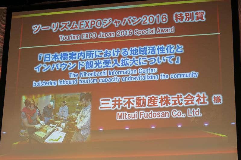 ツーリズムEXPOジャパン2016特別賞に選ばれた「日本橋案内所における地域活性化とインバウンド観光受入拡大について」