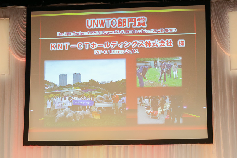 UNWTO部門賞はKNT-CTホールディングス株式会社が受賞した