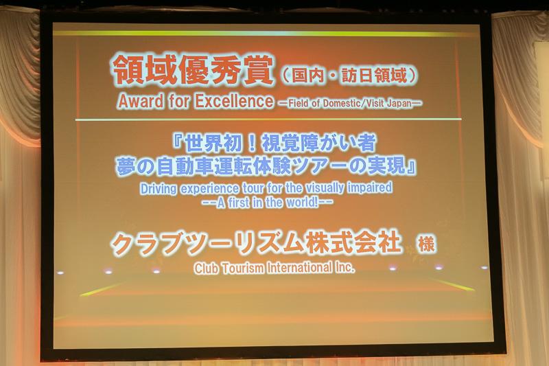 領域優秀賞に選ばれた「世界初! 視覚障がい者 夢の自動車運転体験ツアーの実現」