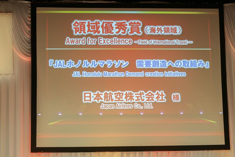 領域優秀賞に選ばれた「JALホノルルマラソン 需要創造への取り組み」
