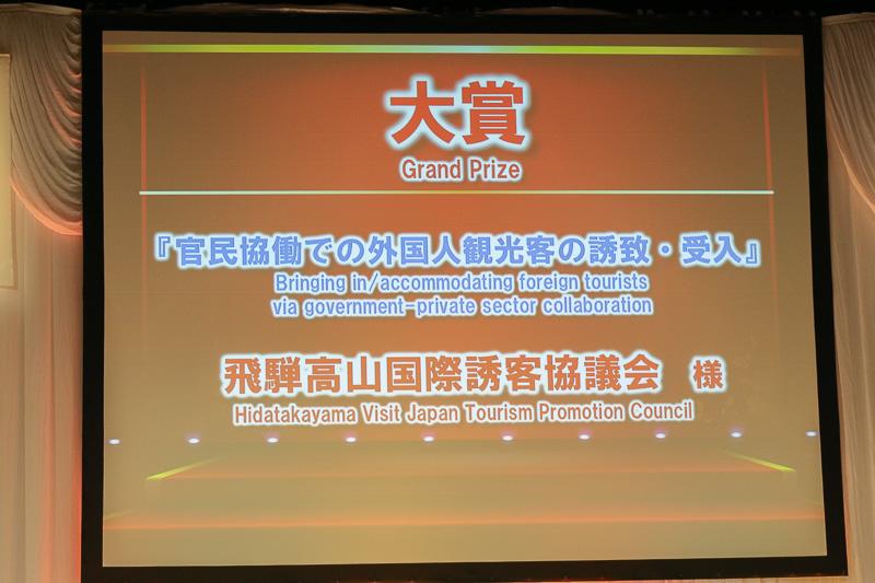 2016年度 第2回「ジャパン・ツーリズム・アワード」大賞は、飛騨高山国際誘客協議会の「官民協働での外国人観光客の誘致・受入」が受賞した