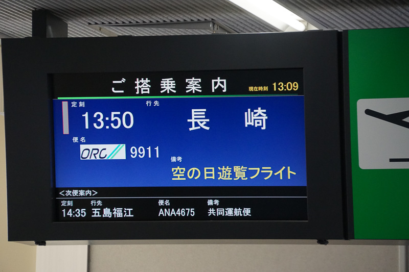 オリエンタルエアブリッジ創立55周年を記念した「遊覧飛行」は13時50分に長崎空港を出発