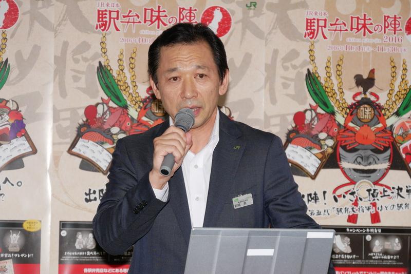 駅弁味の陣 2016の開催について説明する、東日本旅客鉄道株式会社 執行役員 事業創造本部 副本部長の表輝幸氏