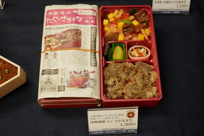 津軽海峡 にぐ・さがな弁当