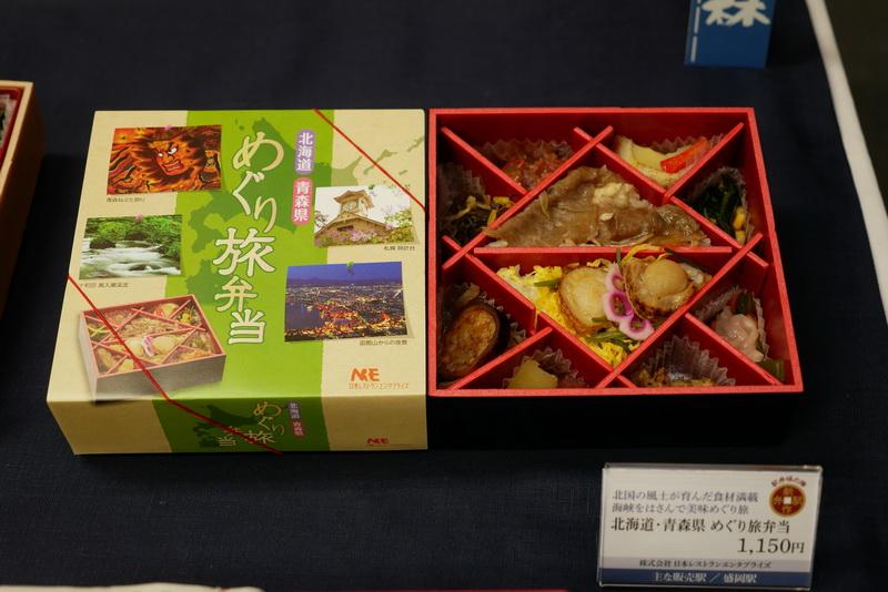 北海道・青森県 めぐり旅弁当
