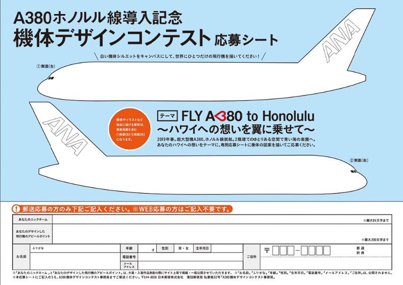 「A380ホノルル線導入記念 機体デザインコンテスト」応募シート