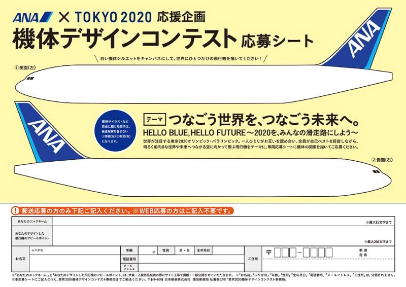 「東京2020 機体デザインコンテスト」応募シート