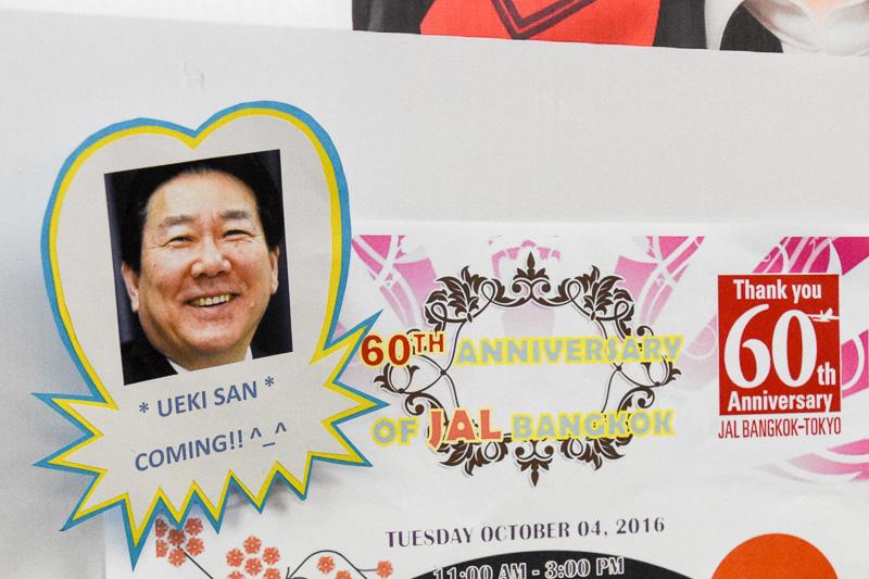 その脇には、10月4日の植木社長来訪を告知する張り紙も