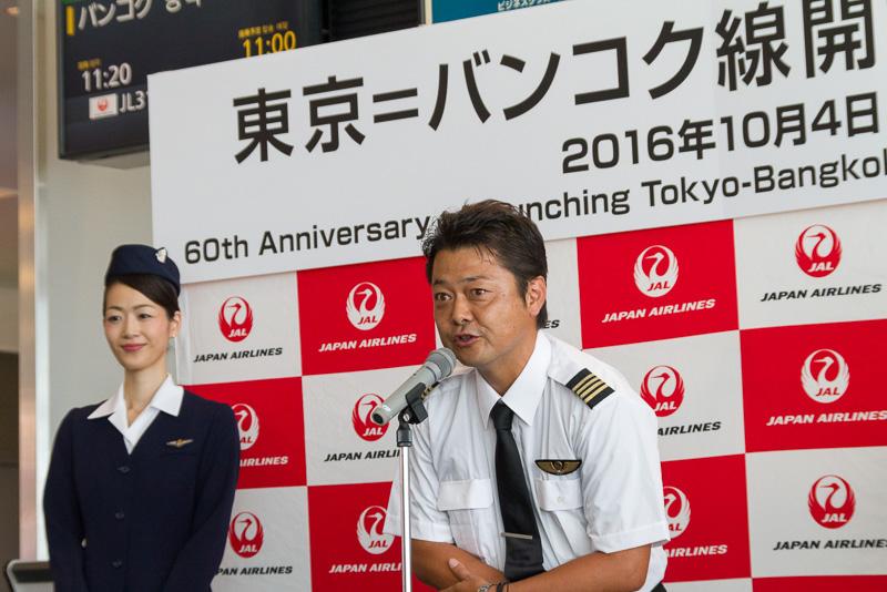 JL031便の機長を務める小野澤裕史氏
