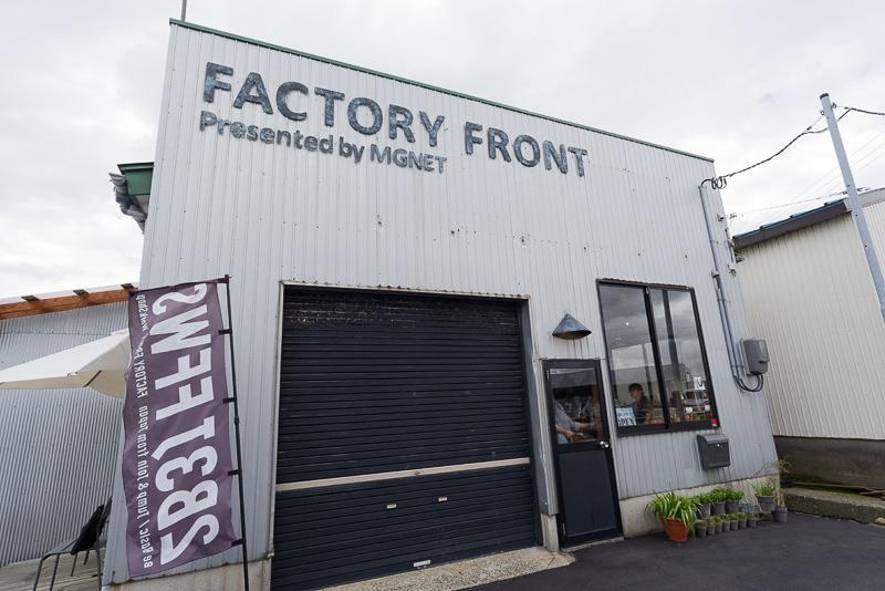MGNETのオフィスと、売店やもの作り体験の場として利用されている建物「FACTORY FRONT Presented by MGNET」