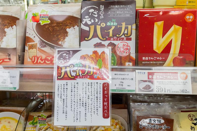 リンゴを使ったお菓子やカレー、ハンバーグなども売られている。また、青森県はカシスの生産量も日本一だそうだ