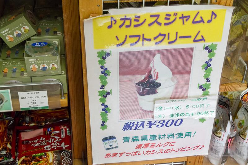 店内にはリンゴジュースが100円で飲めるスタンドカフェも併設。また、特産品であるカシスのジャムを使ったソフトクリームも300円で販売されている