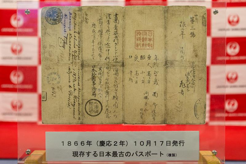 1866年10月17日に発券された、現存する最古のパスポート(表面)