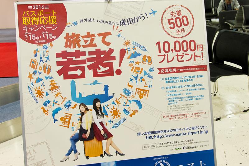 成田国際空港株式会社が、日本旅行業協会と共催しているパスポート取得キャンペーン「『旅立て若者!キャンペーン』~海外旅行も国内旅行も成田から~」。18歳~23歳のパスポート取得費用の一部として1万円をサポートするもの