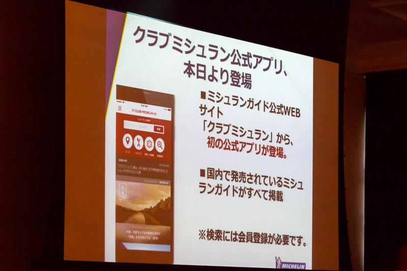 公式アプリも登場。Android版とiOS版が提供される