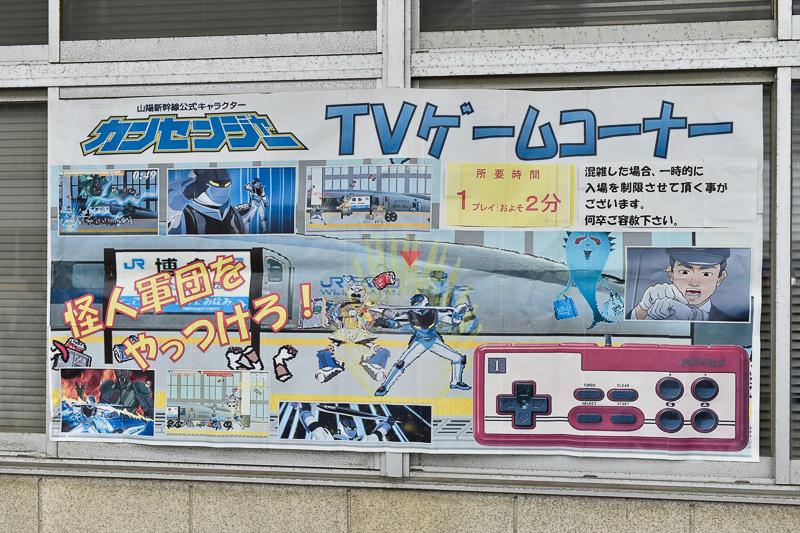 カンセンジャーのTVゲームコーナー。なんとJR西日本の職員が自作したゲームとのこと。ダークマインダーと戦う設定はショーなどと共通