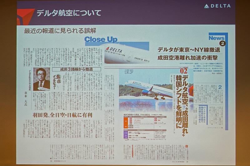 デルタ航空の成田減便に関するメディアの記事