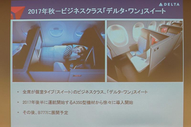 エアバス A350型機で2017年秋に導入される予定の新しいビジネスクラス「デルタ・ワン」スイート
