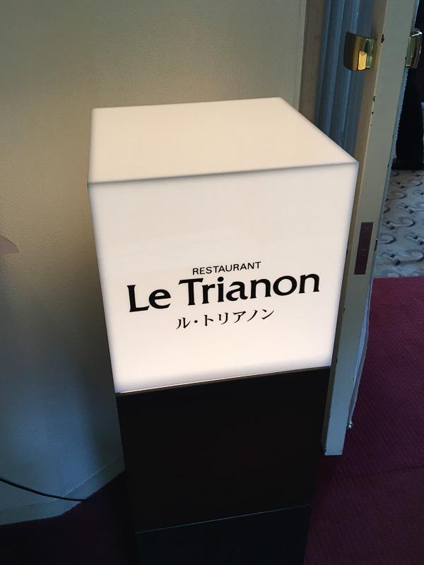 レストラン「ル・トリアノン」入り口
