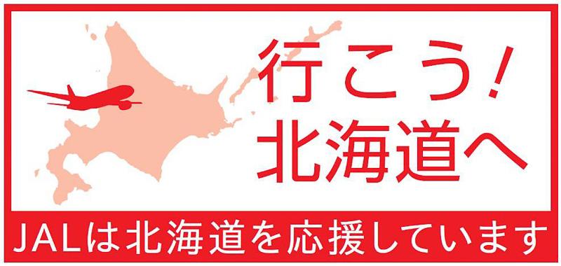応援キャンペーン「行こう!北海道へ」