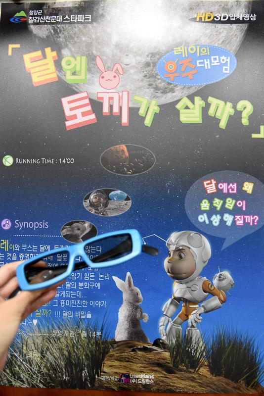 主人公のレイが宇宙の基本を学ぶアニメーションも3Dで上映中