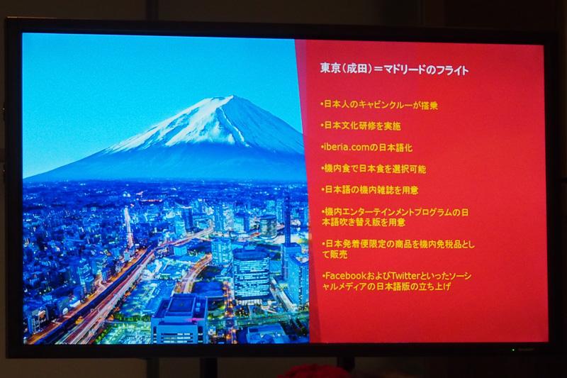 日本語サービスが充実