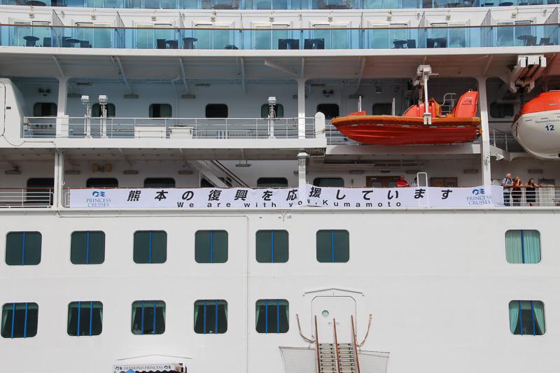 船体に取り付けられた「熊本の復興を応援しています」と書かれた応援フラッグ