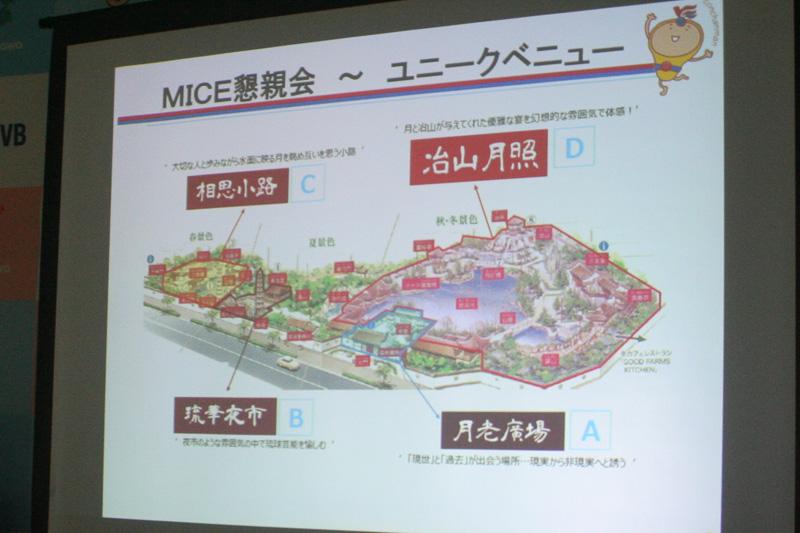 MICEのスポットを紹介