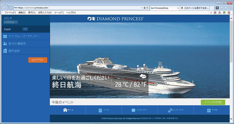 館内のWi-FiでPCから見たダイヤモンド・プリンセスのページ