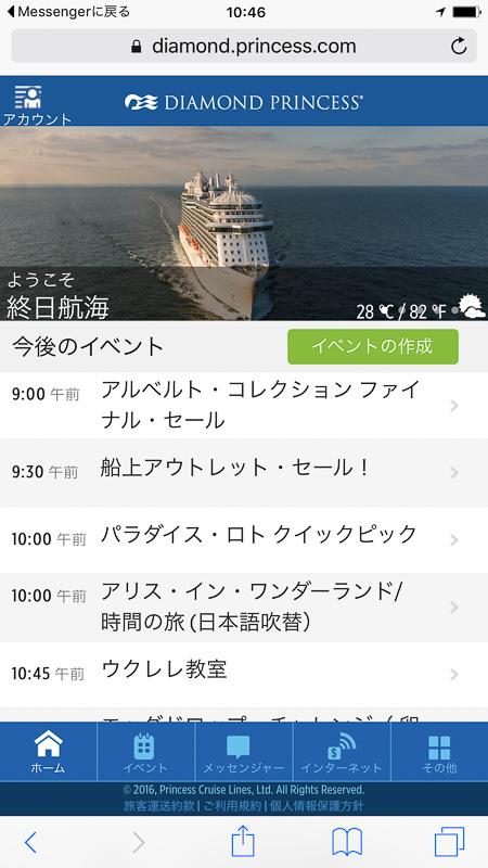 船内用Wi-Fiで専用スマホアプリも使える