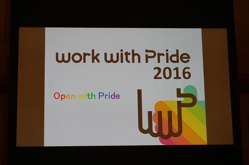 今年で5回目の開催となる「work with Pride」