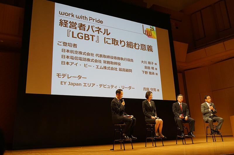 企業のトップによりLGBT施策のあり方やビジョンが語られた