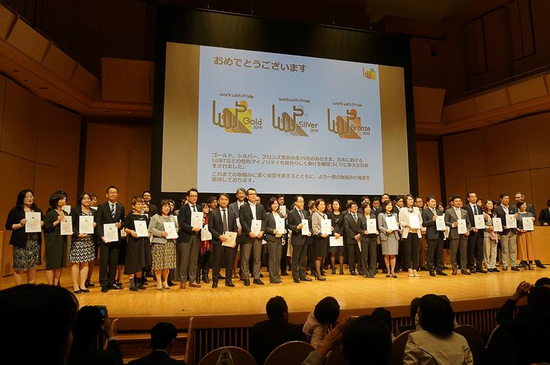 「PRIDE指標」認定企業の表彰式がゴールド、シルバー、ブロンズがそれぞれ行なわれた
