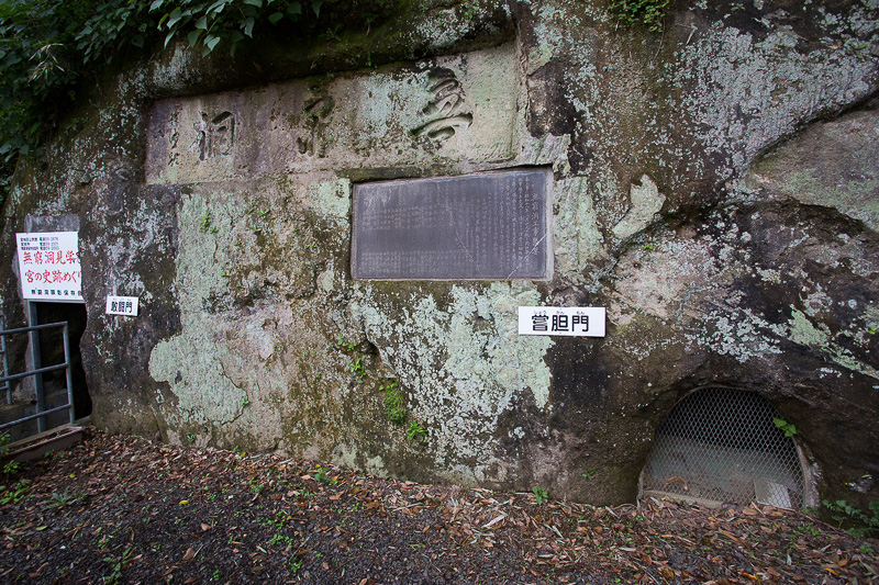 無窮洞は佐世保市城間町にある。ハウステンボスからも遠くない場所だ。見学は無料だが見学前には申し込みが必要