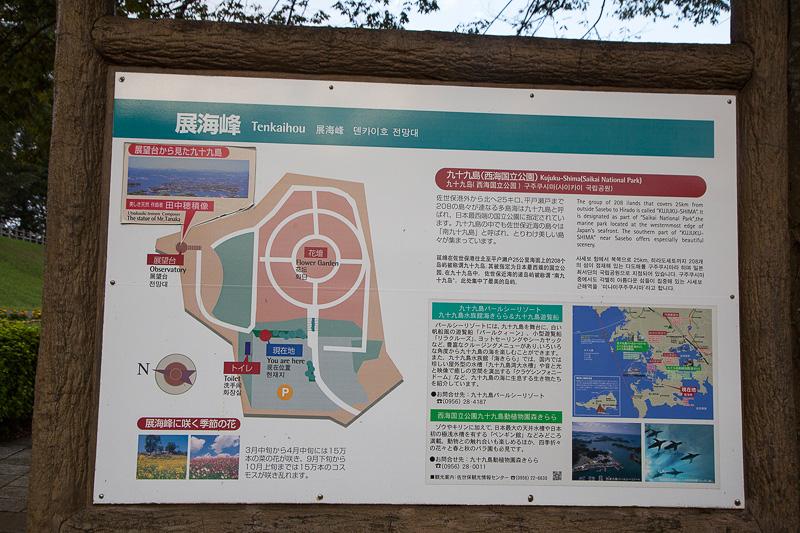 佐世保港外から北へ25キロにある平戸瀬戸までに大小208の島々を九十九島と呼んでいる。ここは日本最西端の西海国立公園にも指定されている